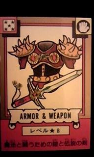 armorweapon.jpg